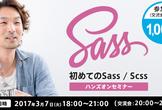 【WEB制作】初めてのSass/Scssハンズオンセミナー【3/7開催】