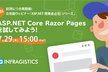 ASP.NET Core Razor Pages を試してみよう!