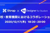 【Strap×ReDesigner for Student】学校・教育機関におけるコラボレーション