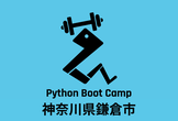 Python Boot Camp in 鎌倉