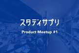 StudySapuri Product Meetup #1 -small aftershow-