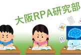 大阪RPA研究部 もくもく&わいわい会 vol.1