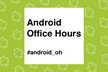 Android Office Hours #1 Jetpack Compose、Jetpack色々回