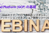 Webセミナー/Google Cloud Platform (GCP) の基礎(ハンズオン)