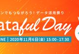 [オンライン開催]nestコミュニティイベント「Dataful Day Vol.4」
