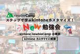 kintone newbieCamp @東京