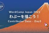 WordCamp Japan 2021 わぷーを描こう!