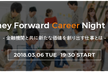 Money Forward Career Night #4