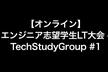【オンライン】 エンジニア志望学生LT大会 - TechStudyGroup #1