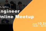 クラシル Engineer Online Meetup