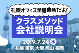 【7/24(水) 札幌】会社説明会を開催します