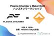 Plasma Chamber x Maker DAOハンズオンワークショップ
