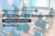 第3回目Rust速習会〜Rustでサーバーサイドをやってみよう@wantedly