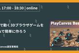 JavaScriptで動く3DブラウザゲームをPlayCanvasで簡単に作るハンズオン