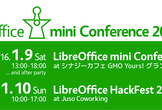LibreOffice mini Conference 2016 Osaka/Japan
