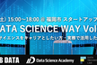 DATA SCIENCE WAY Vol.1