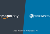 【2019年登壇アーカイブ】Kansai WordPress Meetup Osaka #2