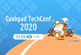 Cookpad TechConf 2020