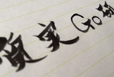 Go研 vol.13