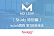 【中止:別日で振替】Mix Leap Study 特別編 - astah関西第2回勉強会