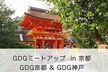 GDGミートアップ in 京都 #2