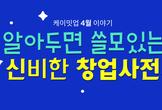 Korean Meetup & #16 _ 알아두면 쓸모있는 신비한 창업사전