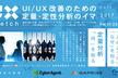 UI/UX改善のための定性・定量分析のイマ vol.2
