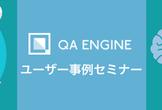 QA ENGINE ユーザー事例セミナー