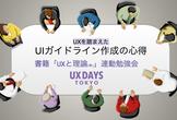 UXを踏まえた UIガイドライン作成の心得(第6回):ワークショップ