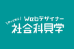 【無料開催】第2回 作って学ぶWebデザイナー社会科見学