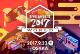 【9/23 大阪】Developers.IO 2017 WORLD OSAKA