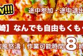 【川崎】もくもく会:怒涛の作業可能8時間