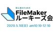 FileMakerルーキーズ会 [#5]