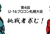 U-16プロコン札幌大会 オンライン事前講習会