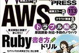 【Ruby】Fukuoka.rb #165 の片隅でWEB+DB PRESS 113をみんなで読む会