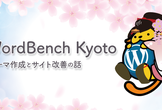 WordBench京都 3月 テーマ作成とサイト改善の話