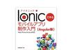 「Ionicで作る モバイルアプリ制作入門」刊行記念 Ionic Meetup #14 Tokyo