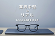 InnoCAFE#34 業界中堅のリアル 〜 現在活躍中の中堅層に起きたイノベーティブな出来事とは?