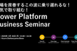 本気で取り組む!Power Platform Business Seminar in March