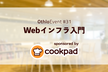 【学生限定】Webインフラ入門 @クックパッド OthloEvent#31