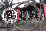 日本手帖の会・「手帳サロン2018.01」