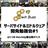 【#TechBuzz】1/28 サーバサイド&ミドルウェア開発勉強会  in 恵比寿1分