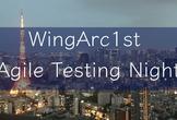 【とやのガッターサテライト】 Agile Testing Night #1