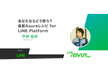 [REV UP] あなたならどう使う?最新Azureレシピ for LINE Platform
