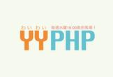 YYPHP #31【PHPの情報交換・ワイワイ話そう・仲間作り・ゆるめ・にぎやかめ】