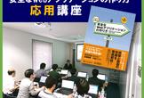 徳丸本によるホワイトハッカー入門 ~応用講座~