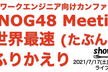 show int ライブ配信#3 JANOG48 世界最速ふりかえり