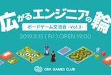 【9/13(金)】広がるエンジニアの輪 〜ボードゲーム交流会 Vol.3〜