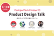 Cookpad Tech Kitchen #10 〜Product Design Talk〜