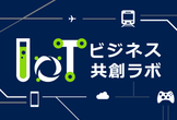 IoTビジネス共創ラボ 第9回 勉強会